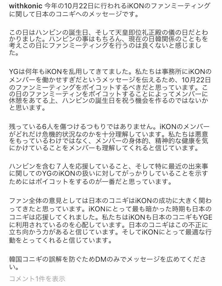 この投稿消されたね〜 絶対韓国人でも日本人でもない人なのに日韓関係がどうたらこうたらって、じゃあ何を知ってるんやって話😇 29万くらいフォロワーいるのに結構びっくり 海外の人ってボイコット好きね〜 だいたいボイコットしたってiKON日本にいるってことは休めてないでしょ🤷♀️🤷♀️