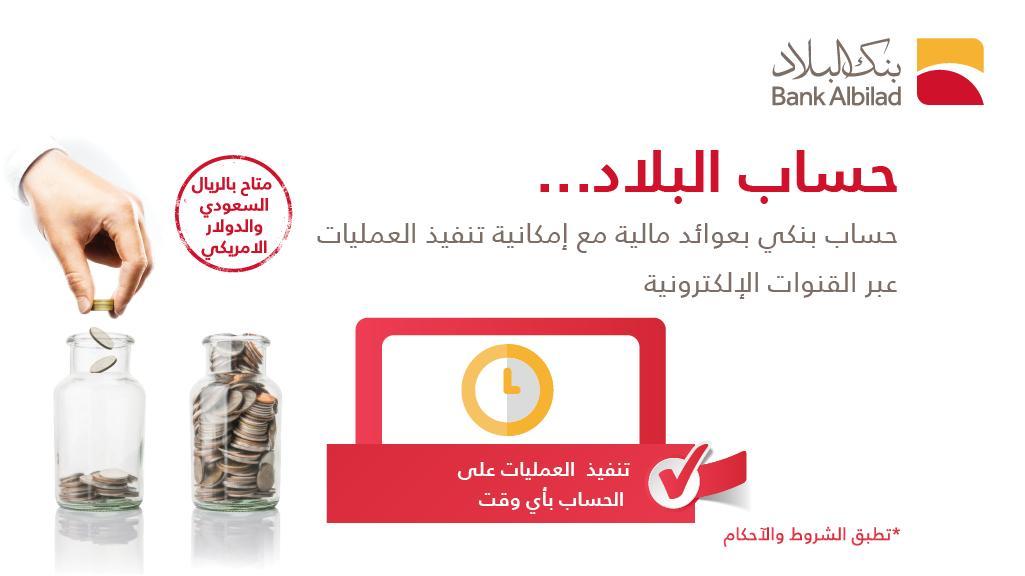 بنك البلاد Bank Albilad On Twitter حياك في البلاد تم تزويدنا برقم الجوال من قبلك مسبقا عبر الخاص ودمتم بخير