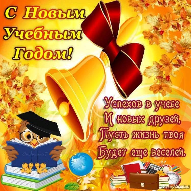 Открытки поздравления с новым учебным годом