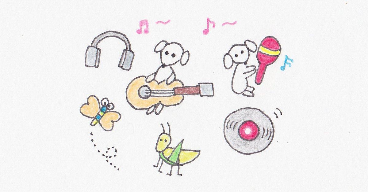 RT @choro_pa: 音楽は人生をドラマチックにしてくれるよ  #イラスト #つぶやき #音楽 #独り言 https://t.co/LVO3jOrUn5