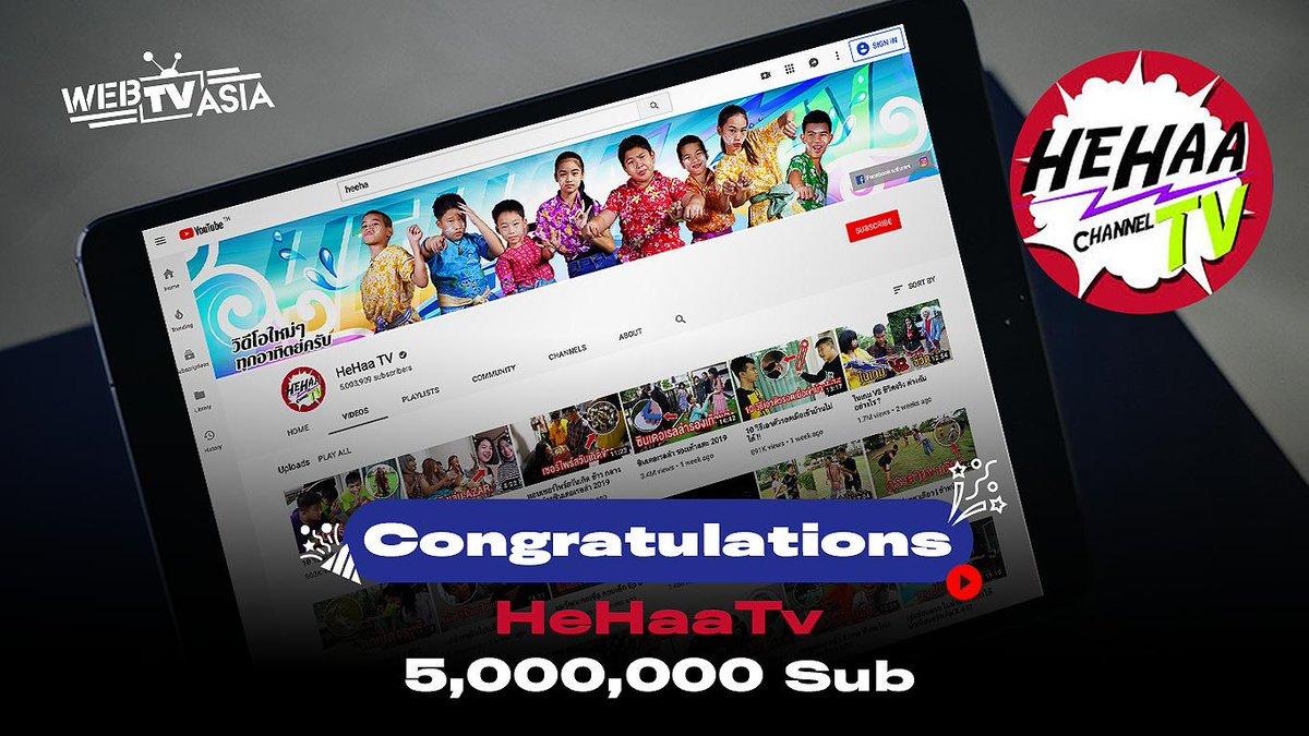 Congrats นะคะน้องๆ #hehaaTv 5 ล้านซับแล้วค่าาา  #WebTVAsia #WebTvasiathailand #Creators #Youtubers https://t.co/K6wi3N8b4R