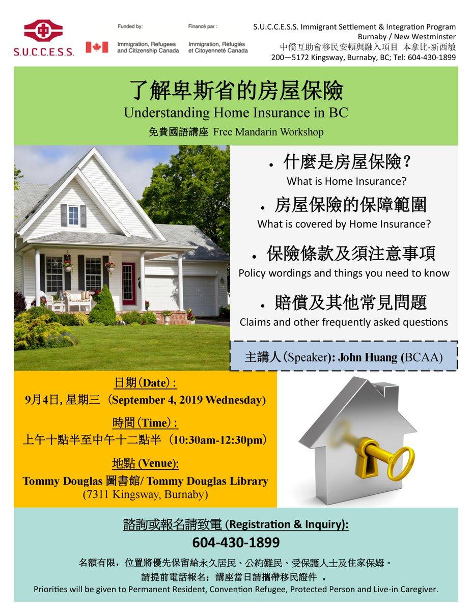 House insurance bc