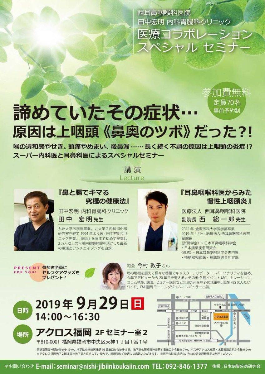 耳鼻 クリニック 田中 咽喉 科