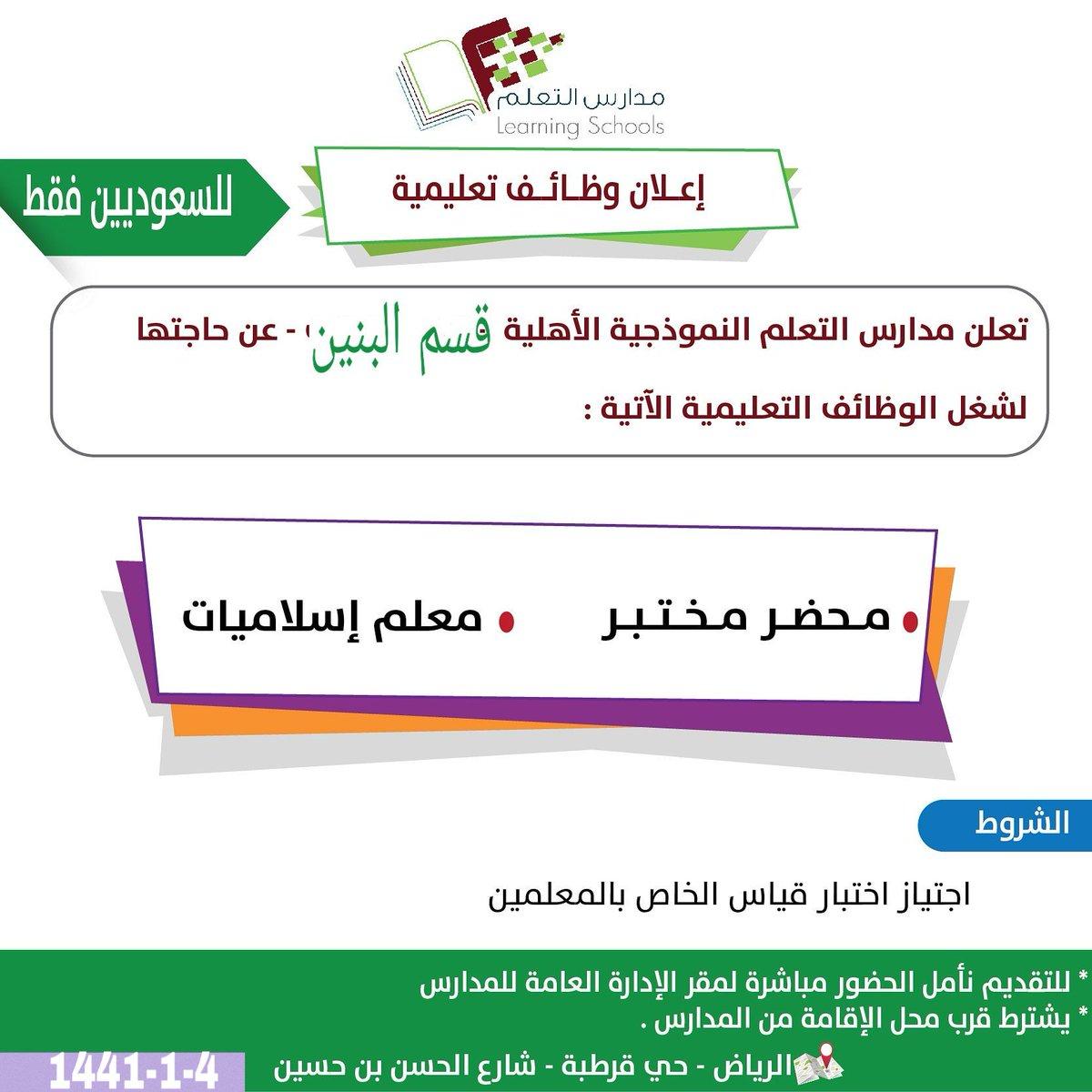 وظائف شاغرة بمدارس التعلم النموذجية بنين   1- محضر مختبر 2- معلم اسلاميات  #وظائف_شاغرة #وظائف_الرياض #توظيف  @attaallum