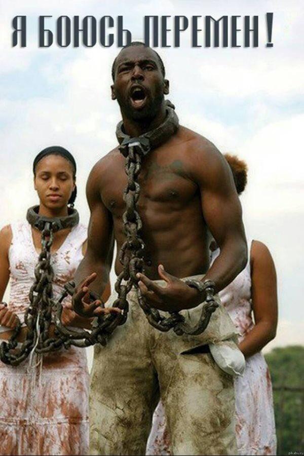 стали фото рабов в кандалах это пластинчатые