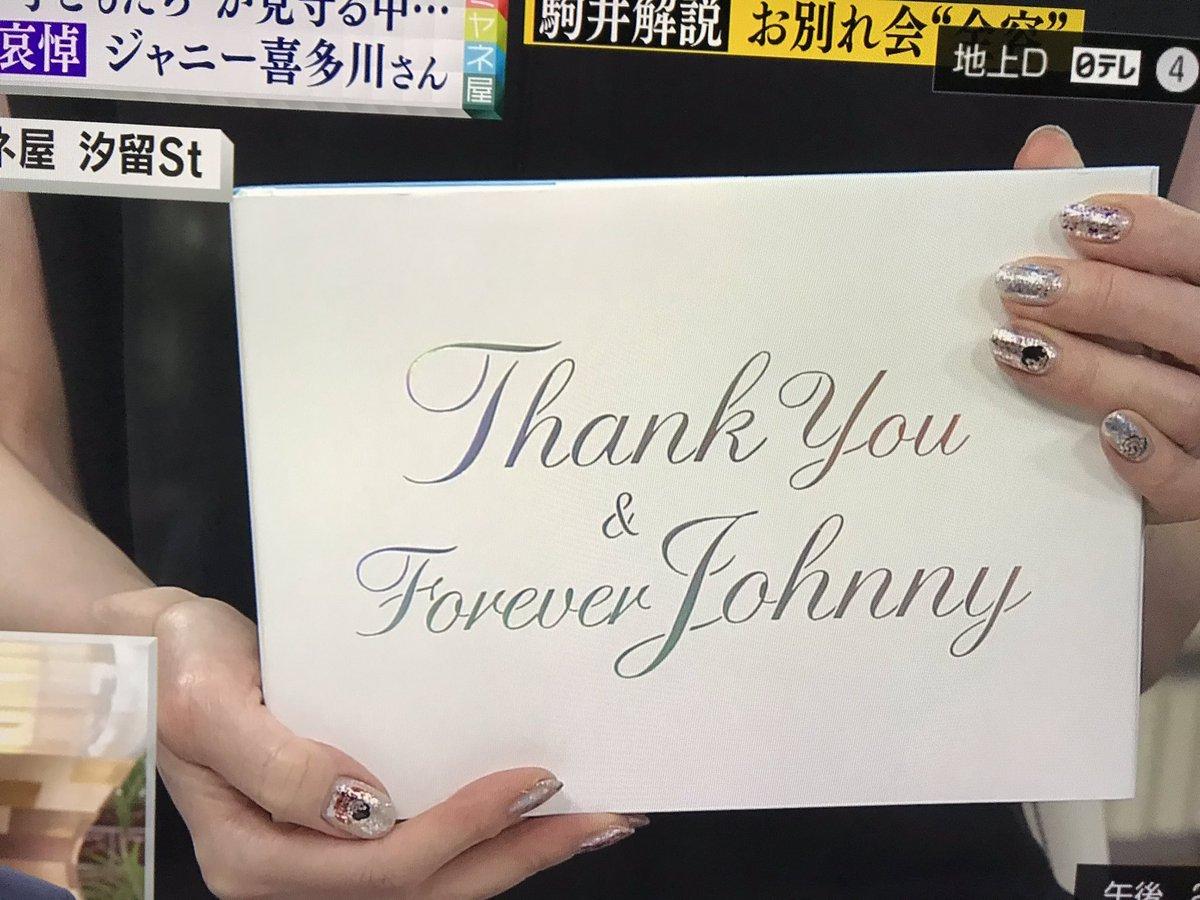ジャニー さん お 別れ 会 服装 ジャニーさんお別れ会【速報】服装・参加者・場所・一般の部・ファンの声...