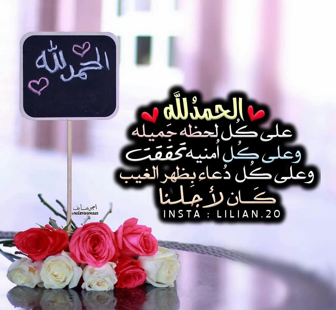 صور الحمد لله على كل حال On We Heart It