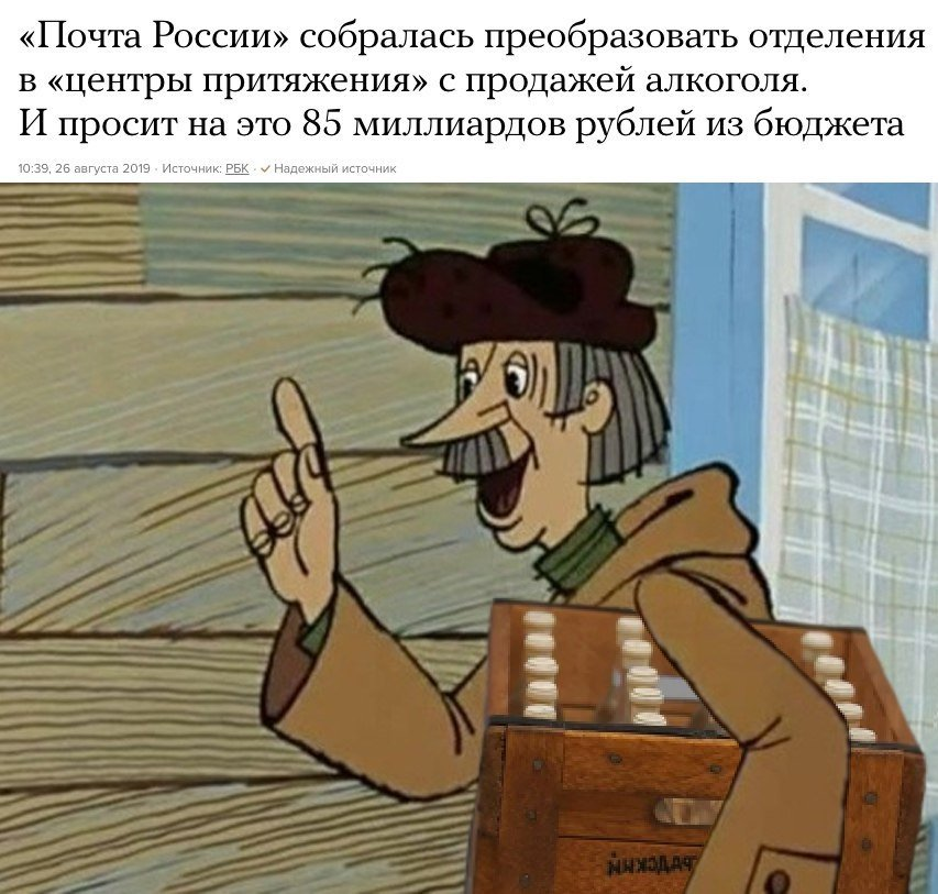 Смешные картинки почтальона печкина