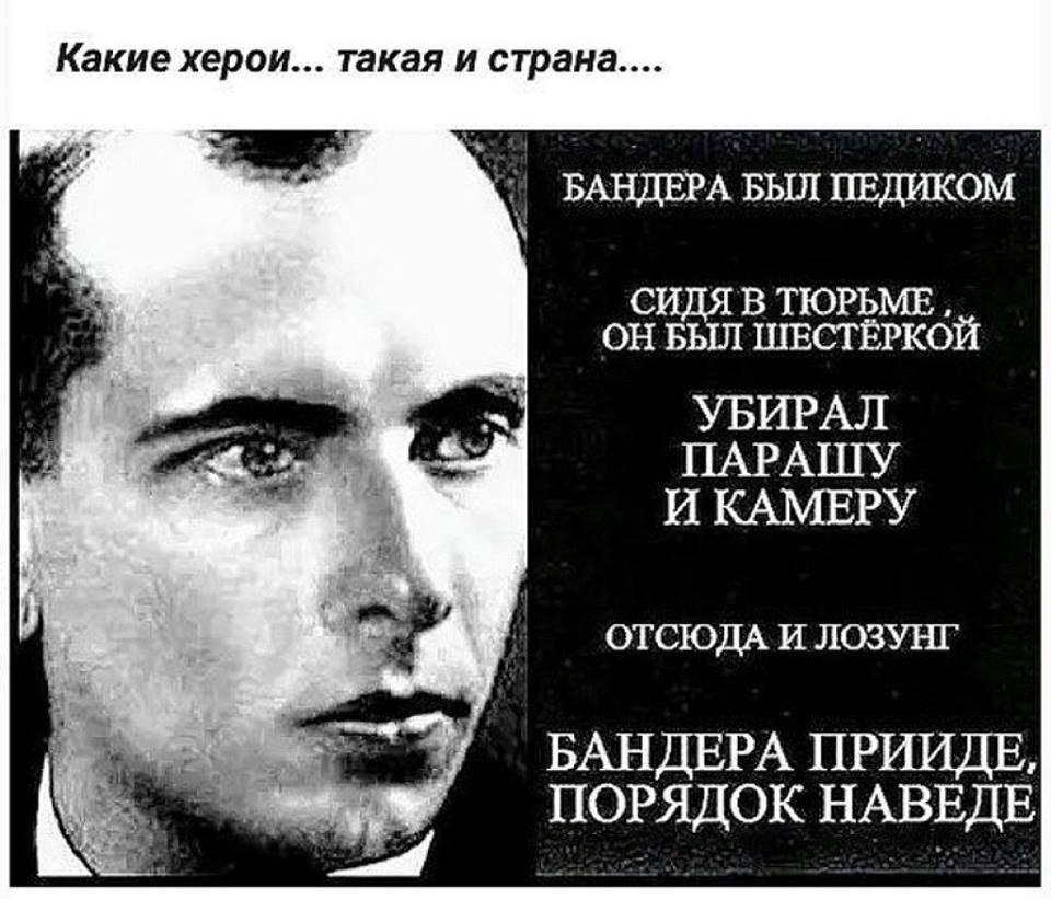 Степан бандера прикольные картинки