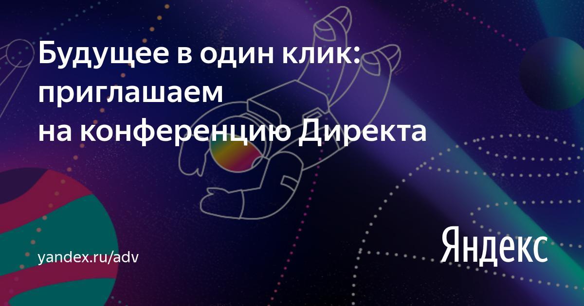 Яндекс Директ (@yandexdirect) | Twitter