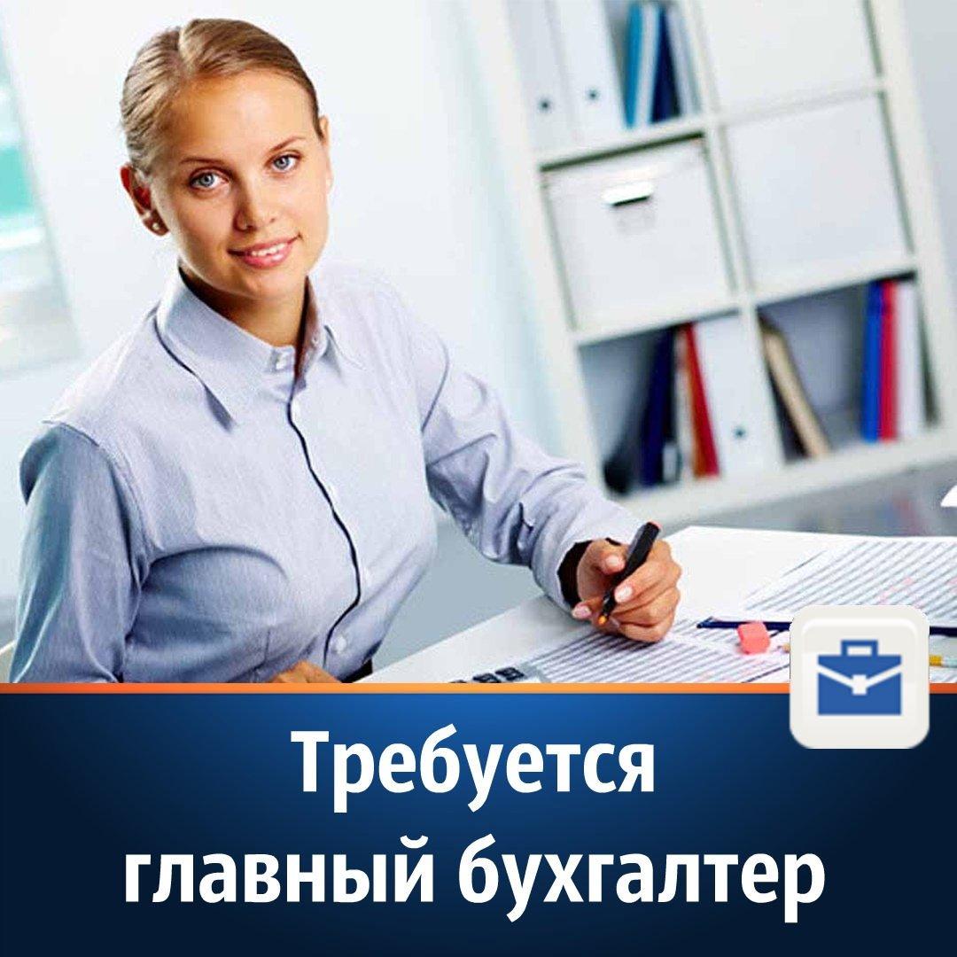 Бухгалтер вакансии город вакансии бухгалтер ногинск