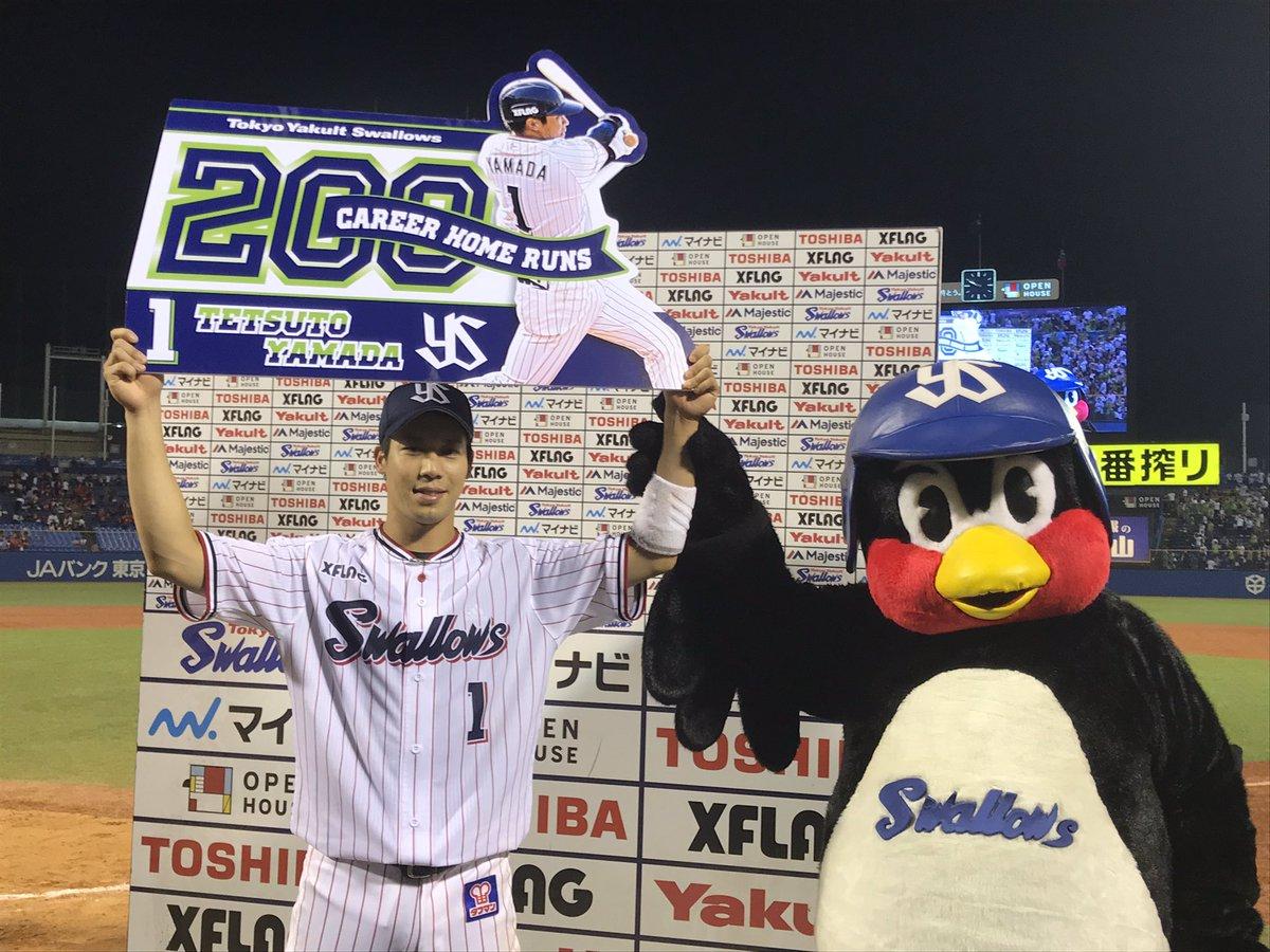 本日のお立ち台は、サヨナラ満塁本塁打の山田選手❣️ 通算200号❗️ お見事でした‼️ #swallows #本日のヒーロー