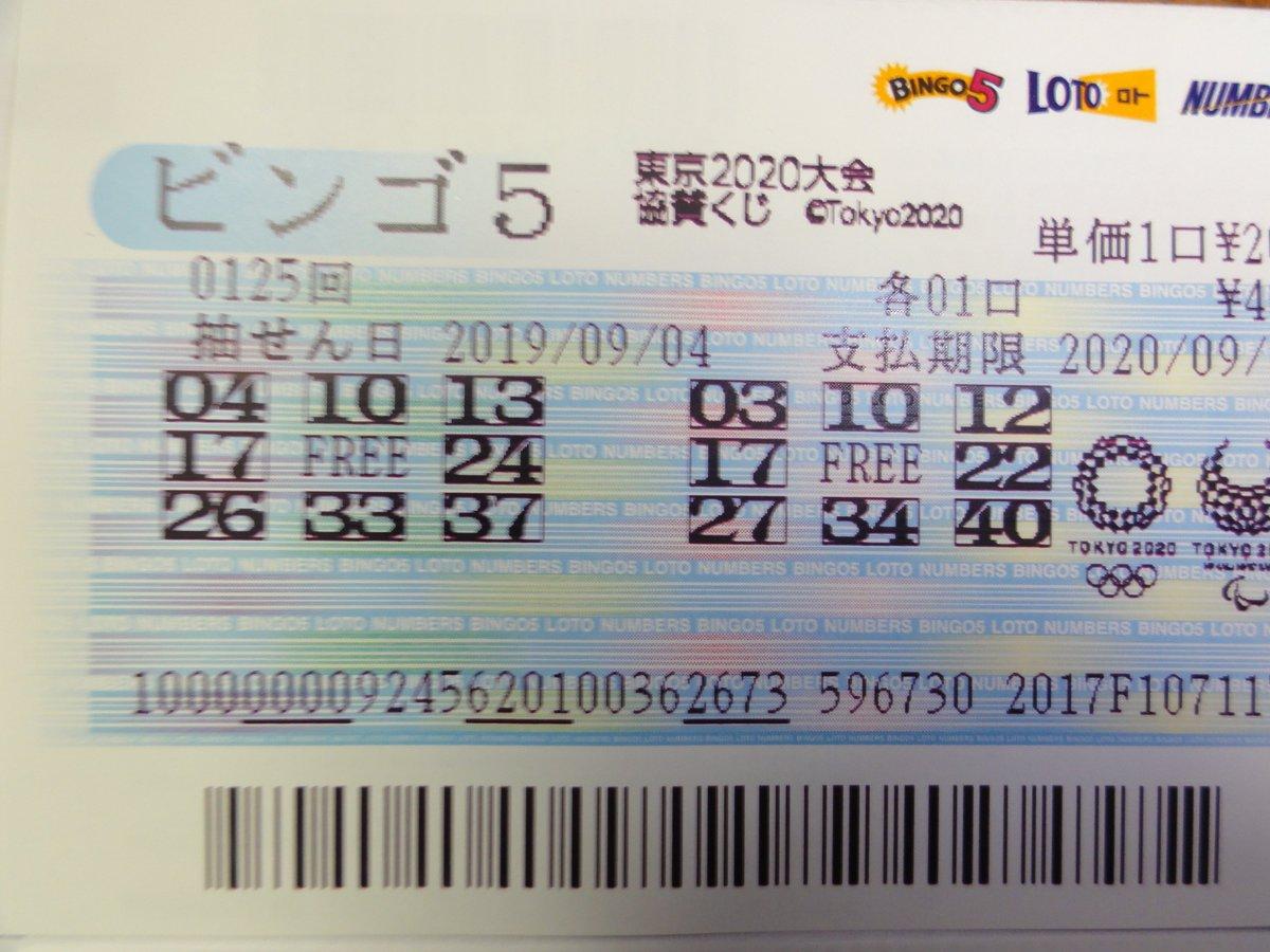 ロト6 全回