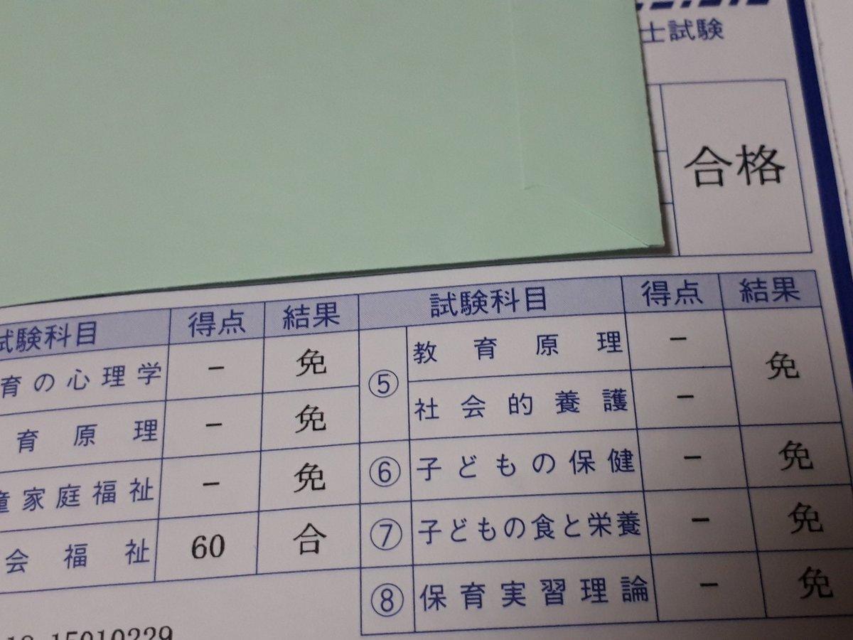 県 限定 保育 試験 士 神奈川 地域