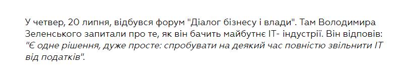 Металурги України звернулися до Зеленського через новий податок - Цензор.НЕТ 6938