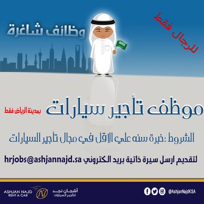 مطلوب ( موظفين تأجير سيارات ) بشركة #اشجان_نجد_للسيارات بمدينة الرياض  - خبرة سنة علي الاقل فى نفس المجال  البريد :  hrjobs@ashjannajd.sa  #وظائف_الرياض #وظائف_شاغرة #وظائف
