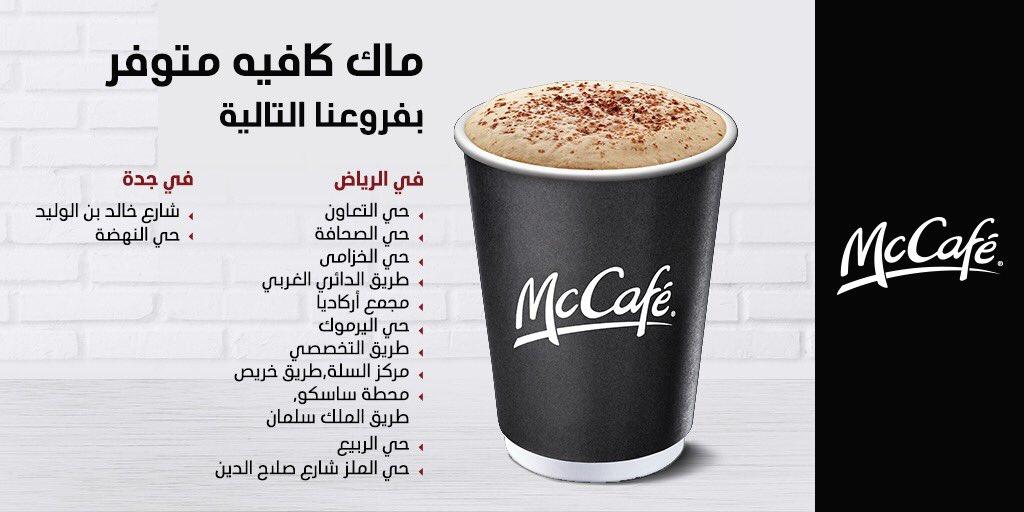ماكدونالدز السعودية الوسطى