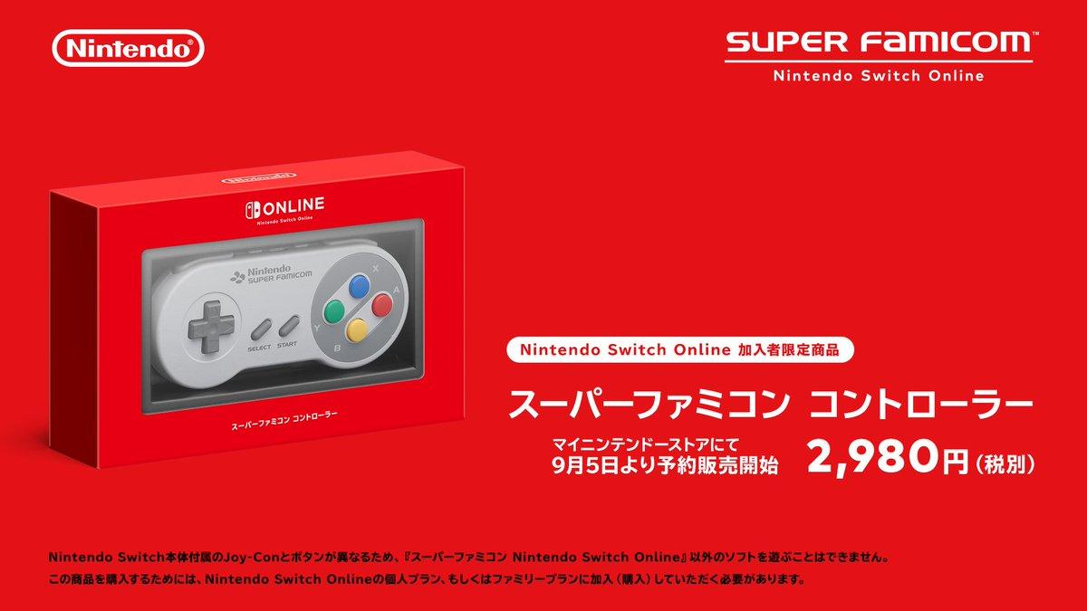 「スーパーファミコン コントローラー」