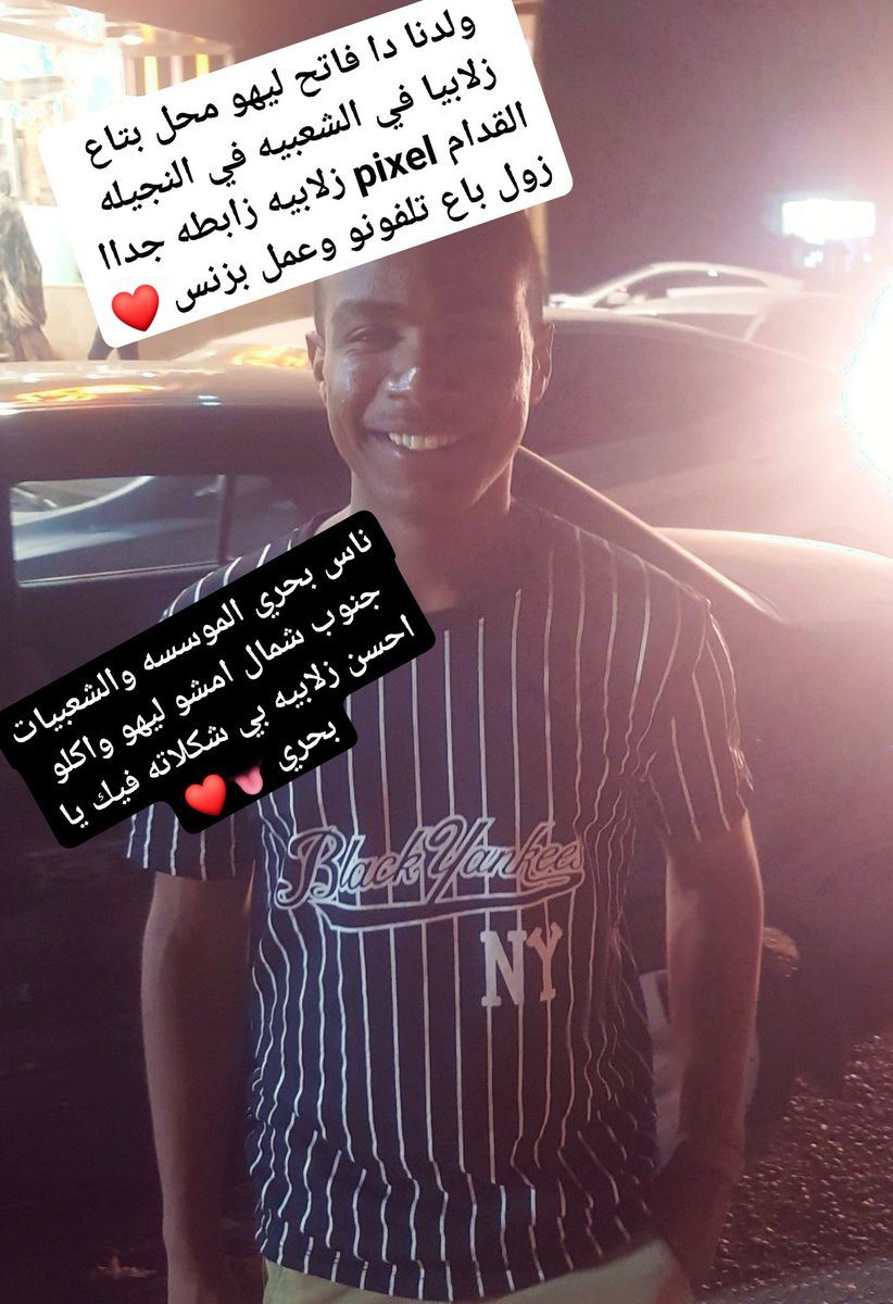 Black At Fatmamelmubark Twitter