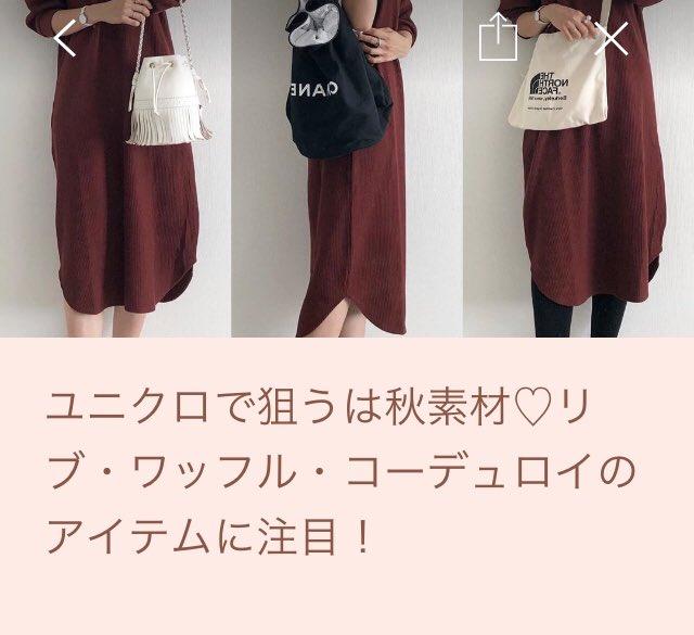 LOCARIにて新着記事UP!9月4日(水)昼のピックアップに選ばれました。『ユニクロで狙うは秋素材♡リブ・ワッフル・コーデュロイのアイテムに注目!』@locari_jpさんから編集後記:秋っぽい素材はこれから買い!人気のユニクロで今買うならこれだ~!
