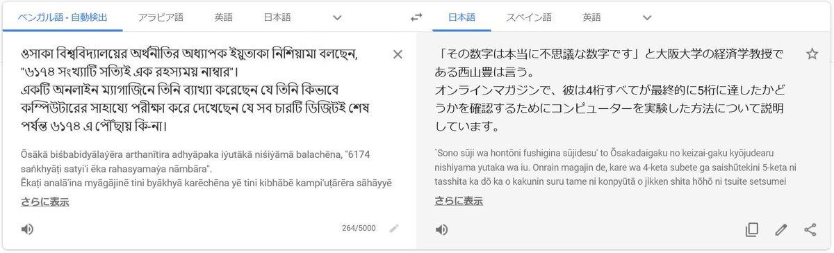 ベンガル 語 の を 翻訳