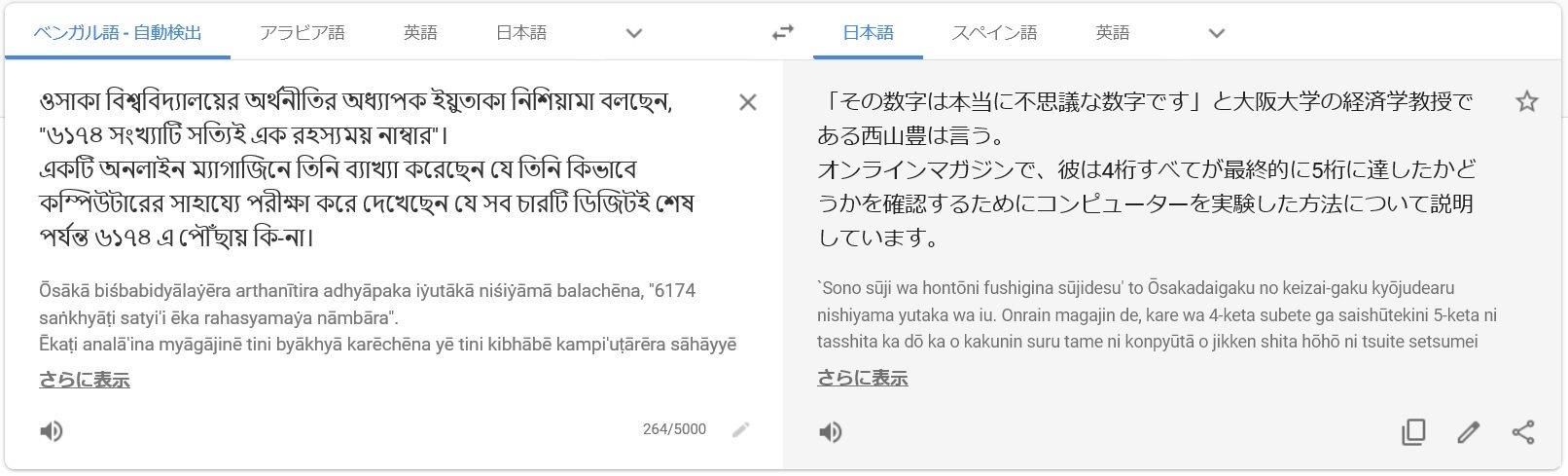 を の ベンガル 翻訳 語