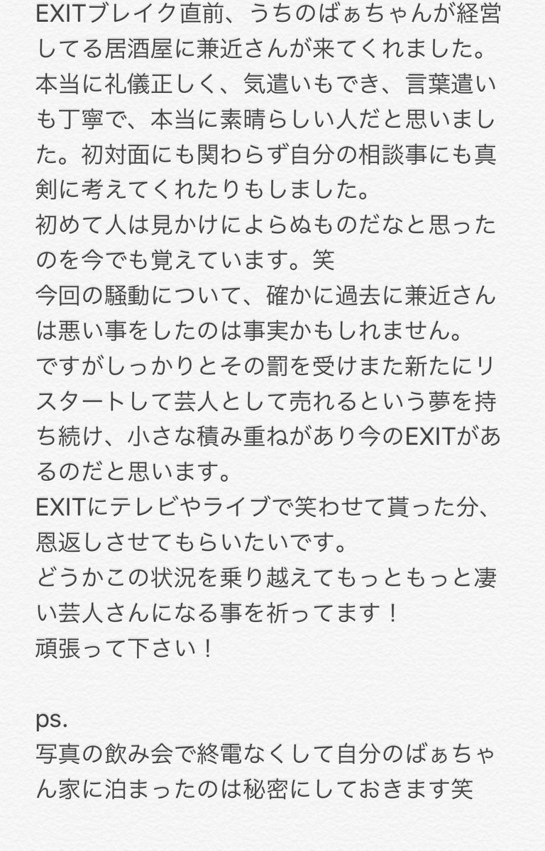 前科 exit 【文春】EXIT兼近大樹に前科・逮捕歴の過去!吉本の対応どうなる?