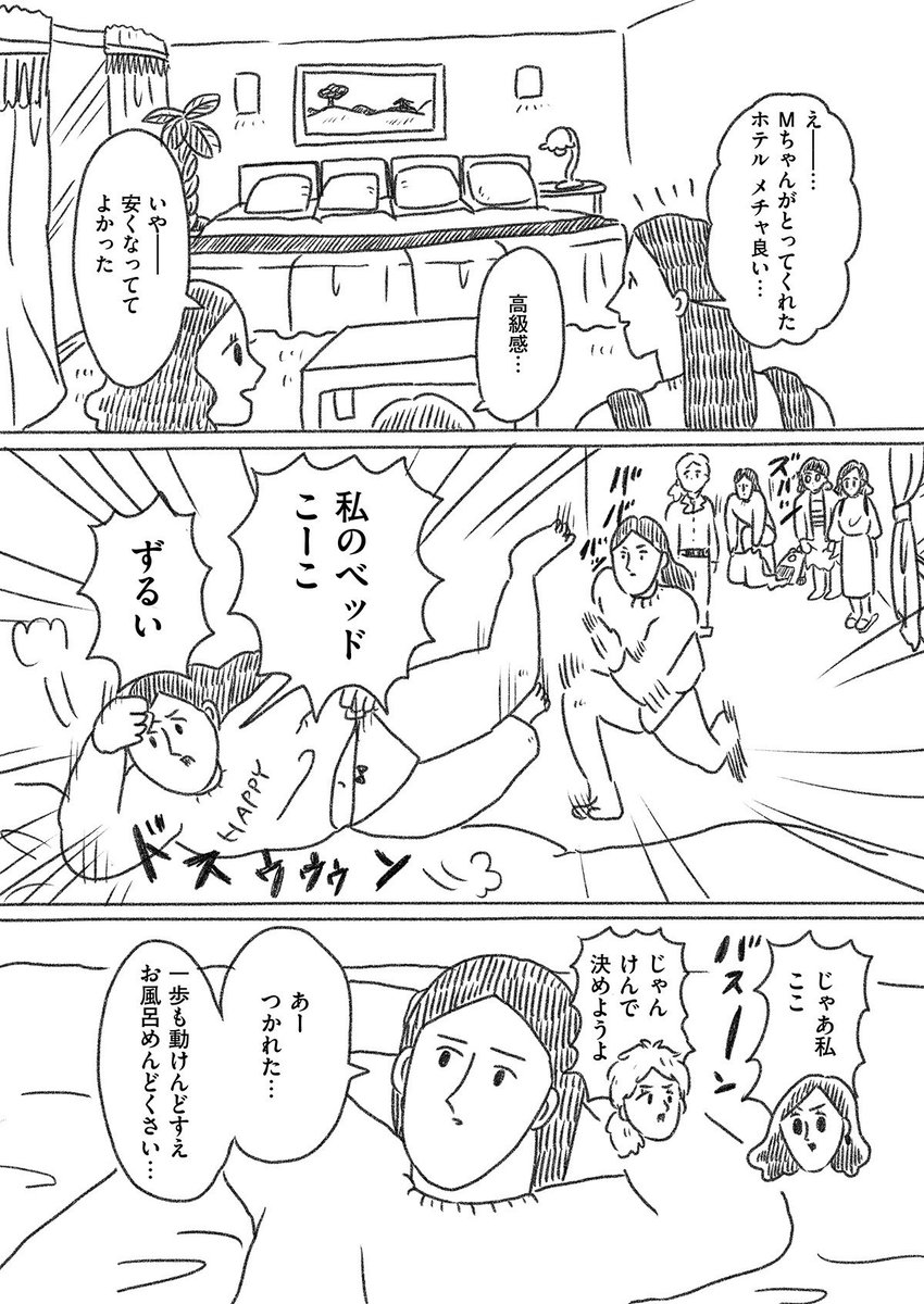 つづ井さんの投稿画像