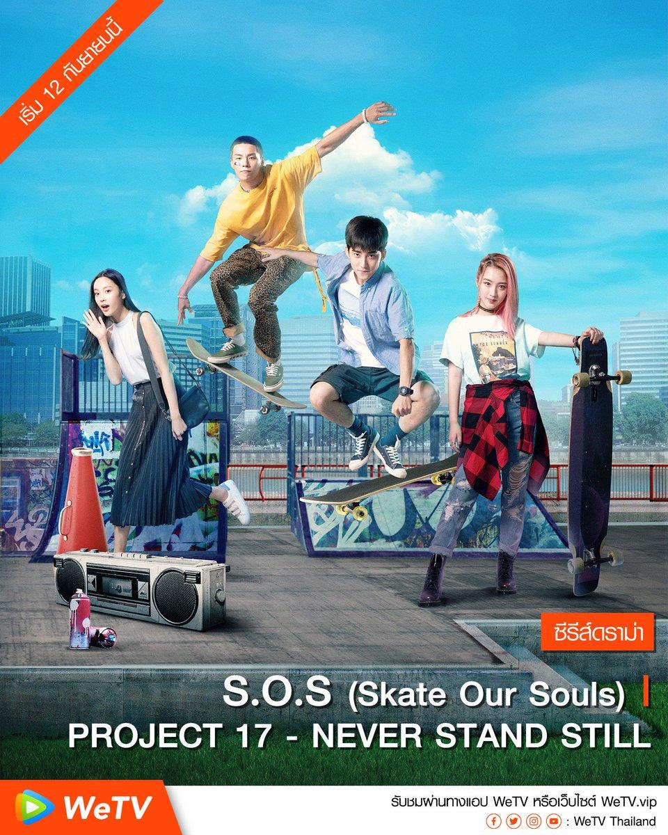 ผลการค้นหารูปภาพสำหรับ project 17 sos skate our souls