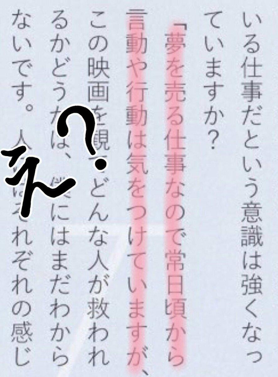 座右の銘 山田涼介