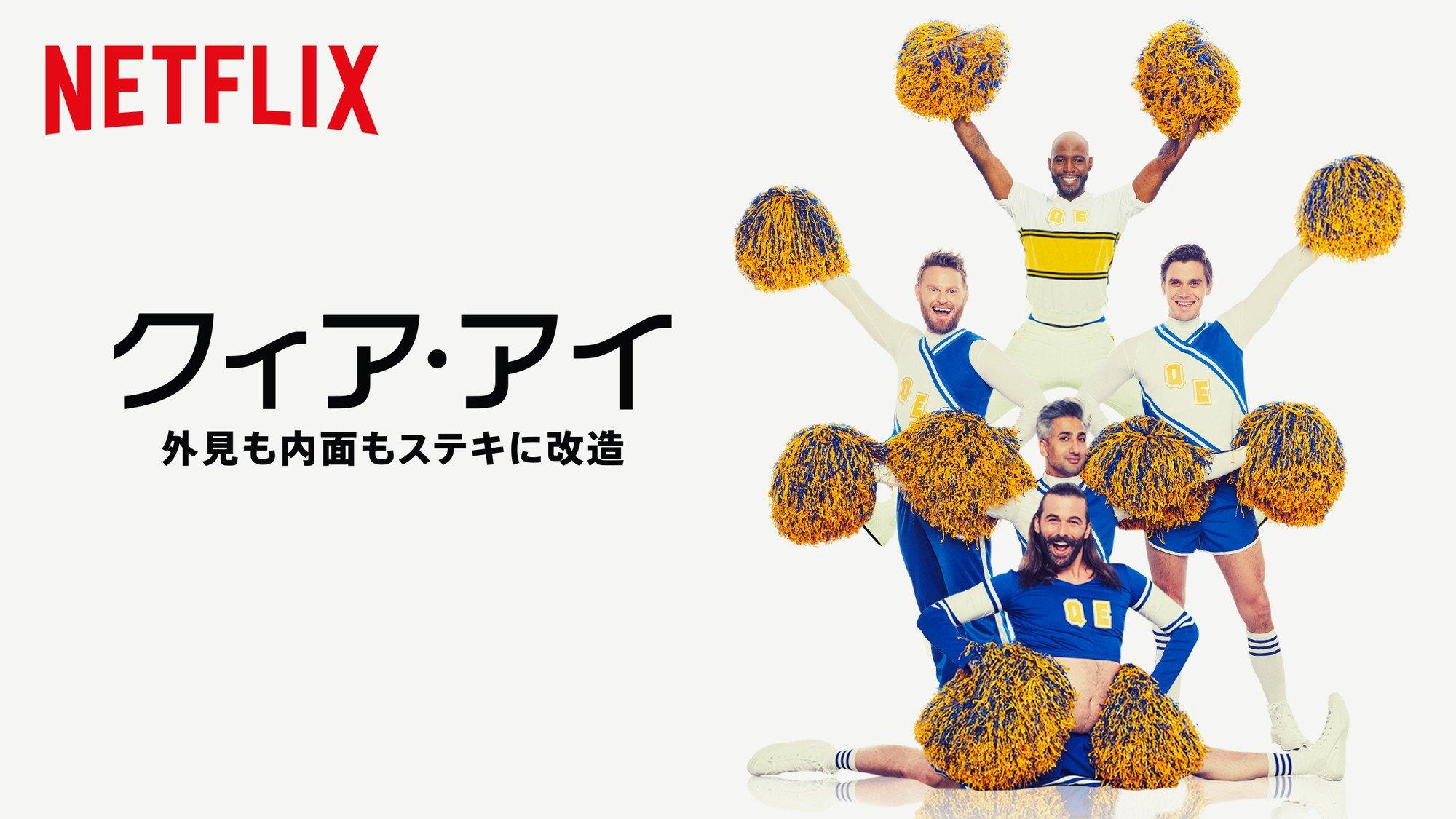 Netflix おすすめ 『クィア・アイ』