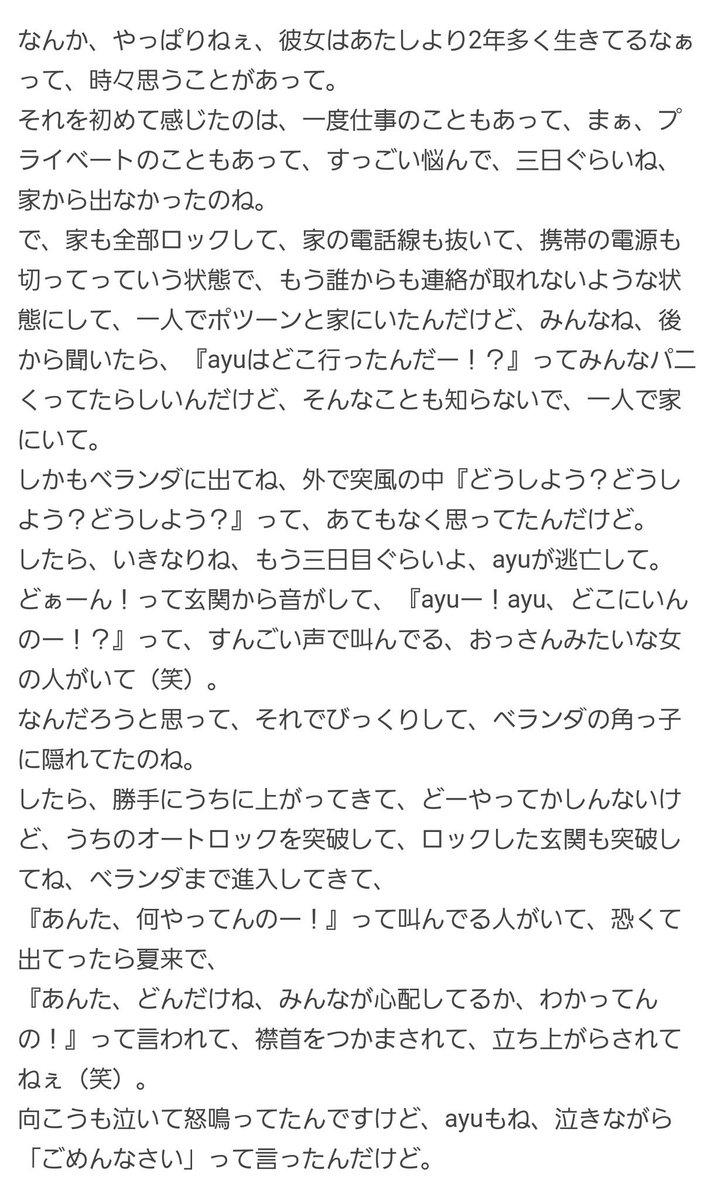 浜崎 あゆみ メイ