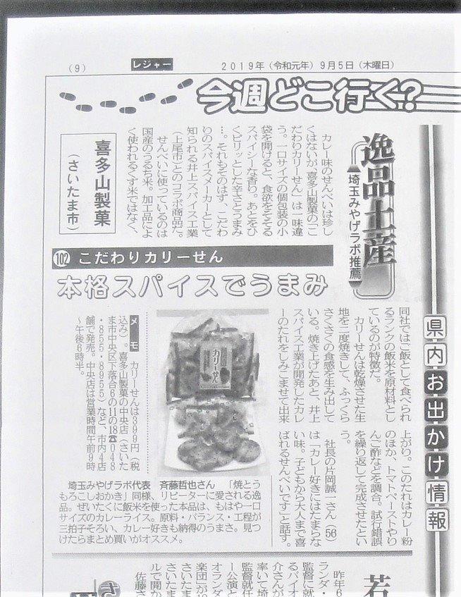 製菓 喜多 山