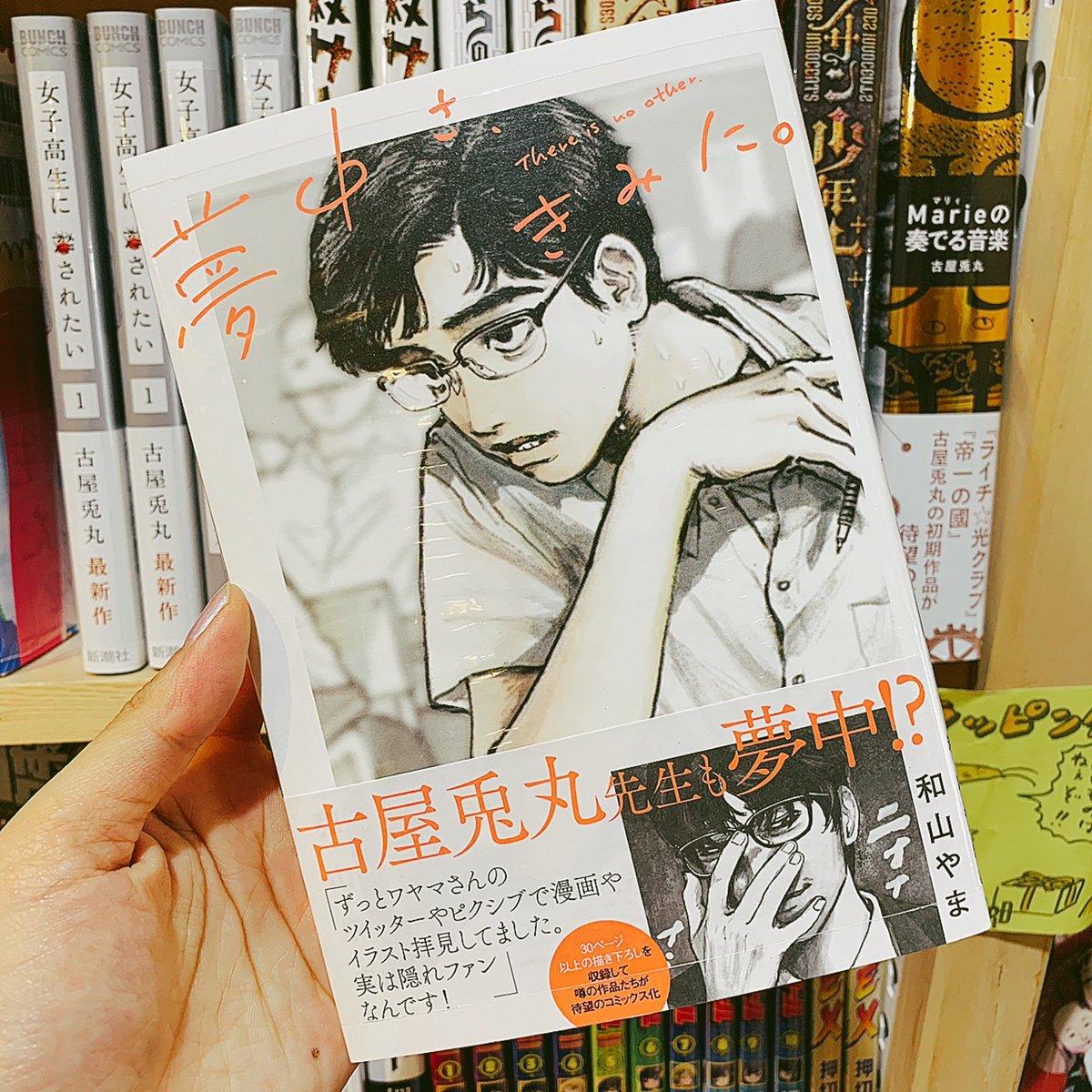 いまイチバン気になるコミック和山やま(@wymaaa )『夢中さ、きみに。』重版後やっっっとの入荷です‼️しかしどこの書店も欲しがり過ぎて当店数冊しか入ってこなかったのでお早めにお買い求めください😖📙惹き込まれること間違いない試し読みはコチラ→