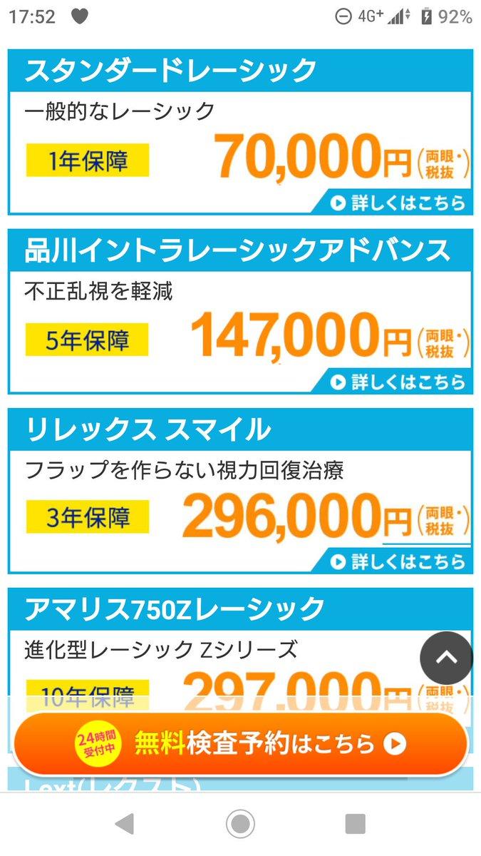 @squid_and_ball 自分は大阪の品川近視クリニックというところでこのアマリス750Zレーシックというのをやりました。自分は保険もきいたので表示価格よりだいぶ安くすみました。目の事なんで後悔しないよう値段に妥協はしませんでした。コンタクト買い続ける事とか考えると全然安いと思います。