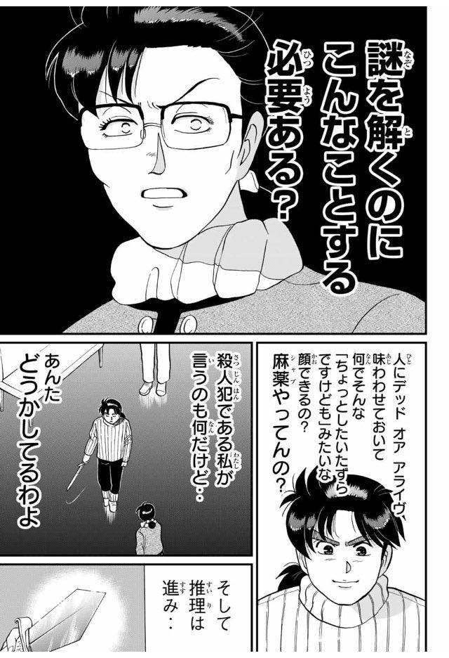 金田一少年の事件簿 犯人たちの外伝を読むと、金田一一がモンスターで犯人側がまともに見えてくる不思議。