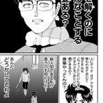 「金田一少年の事件簿」の外伝では?犯人より金田一一の方がモンスターに見える!