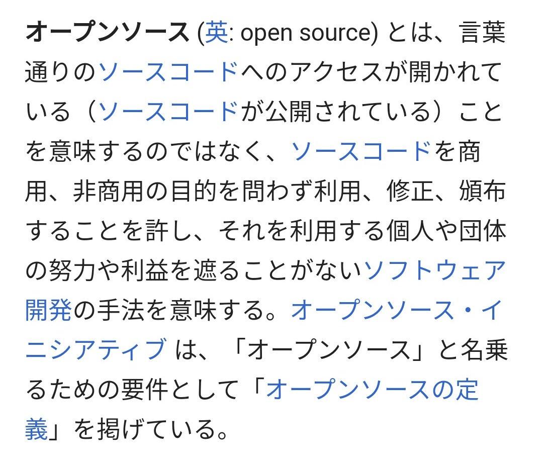#ノアコイン はミンターの丸パクリなのか?仮想通貨は基本オープンソースで誰でも改変したりコピーして作っていいよってやってるオープンソースは技術が共有されてその分野がすごく発展する誰でも見れるから不正は専門家が見ればわかる→透明性に繋がる表現的にはパクリよりもリスペクトに近い