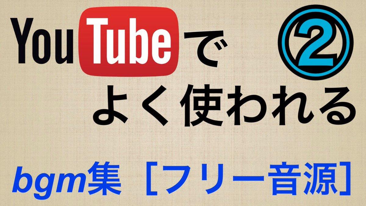 Bgm フリー Youtube