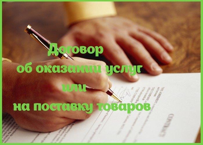 Договор на оказание электромонтажных услуг между юридическими лицами