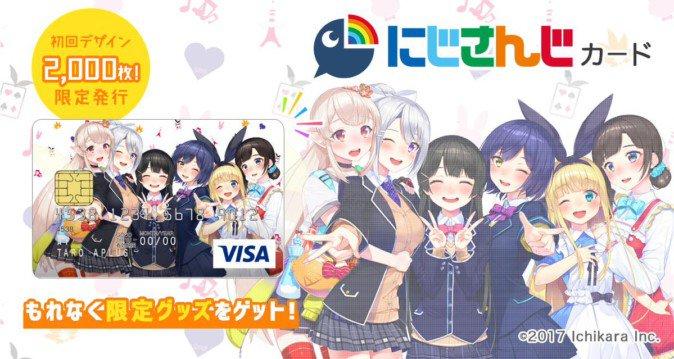 にじさんじのクレジットカードが発行! 初回デザインは2000枚限定 - MoguLive  #VTuber