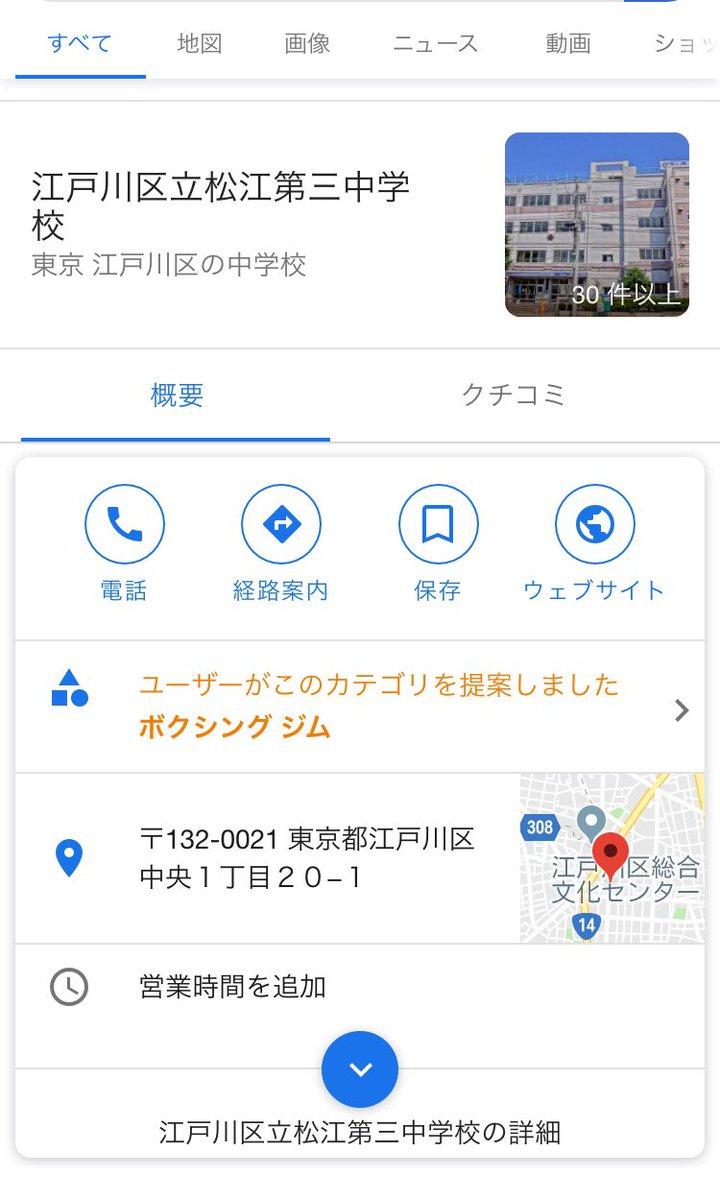 いじめ 動画 松江第三中学校