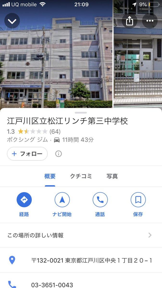 江戸川 区立 松江 第 三 中学校