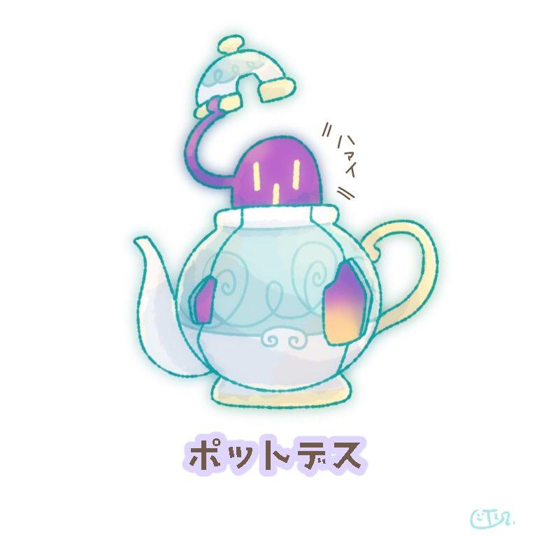 ポットデス 盾 ポケモン 剣