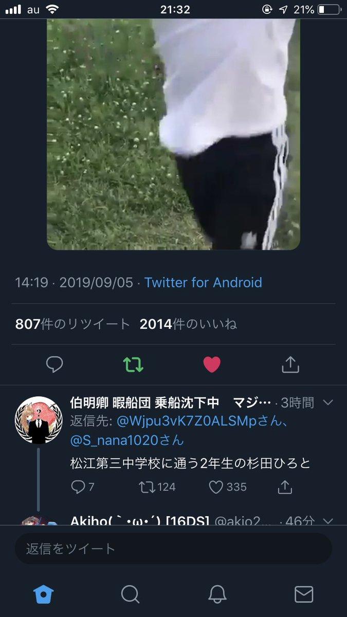 杉田ひろと 強姦
