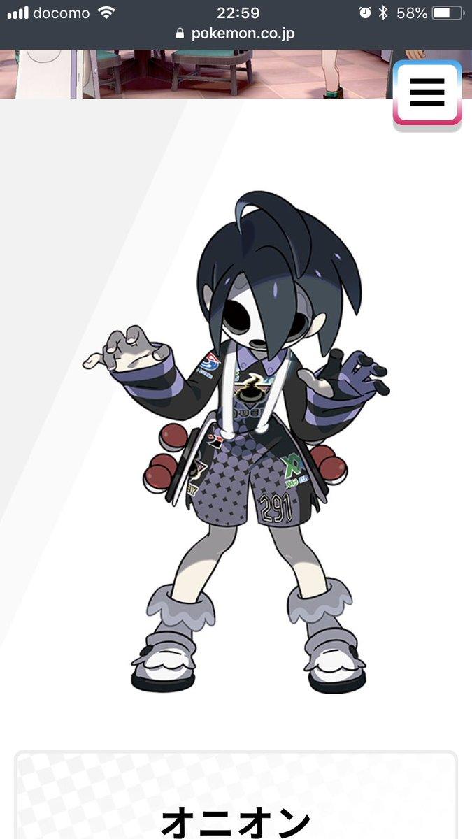 剣 盾 オニオン ポケモン