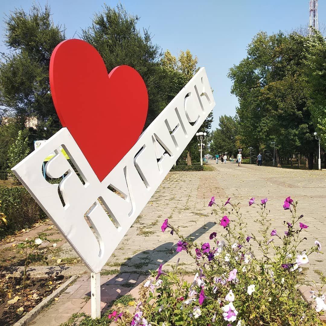 Мой город луганск картинки
