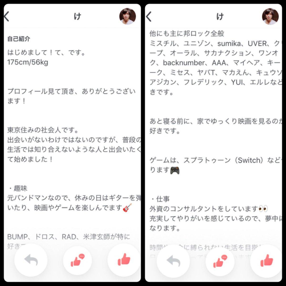 自己 男性 ペアーズ 紹介