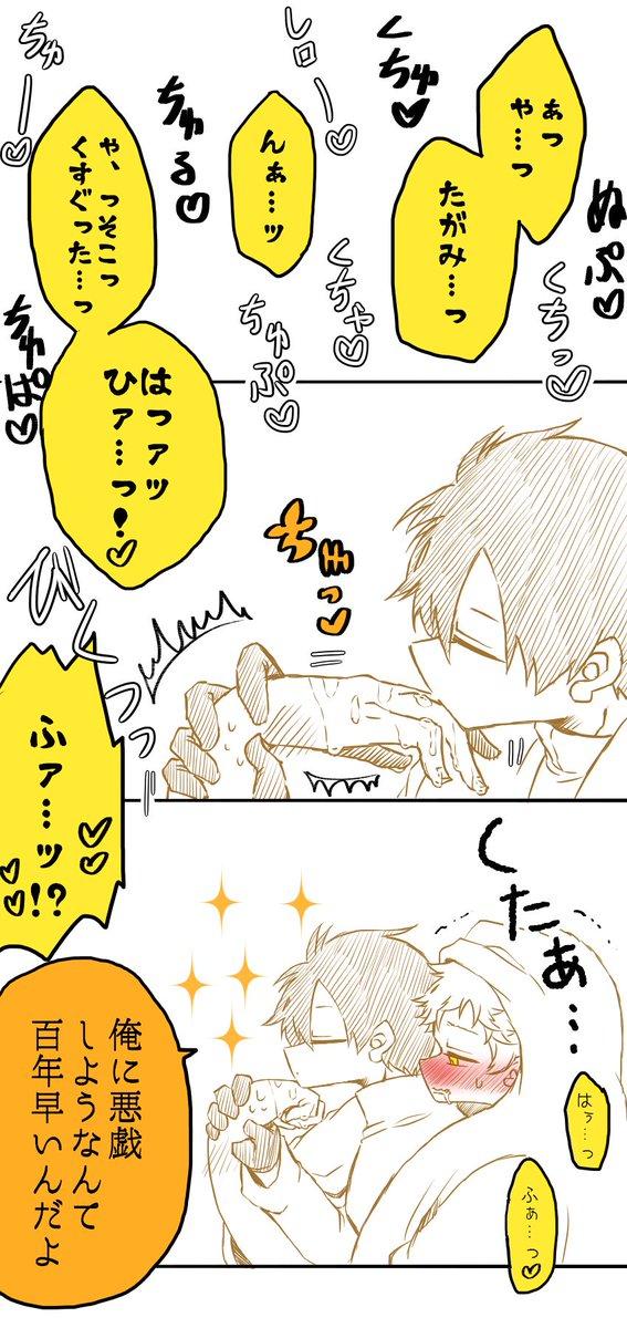 エロ 二人羽織 漫画