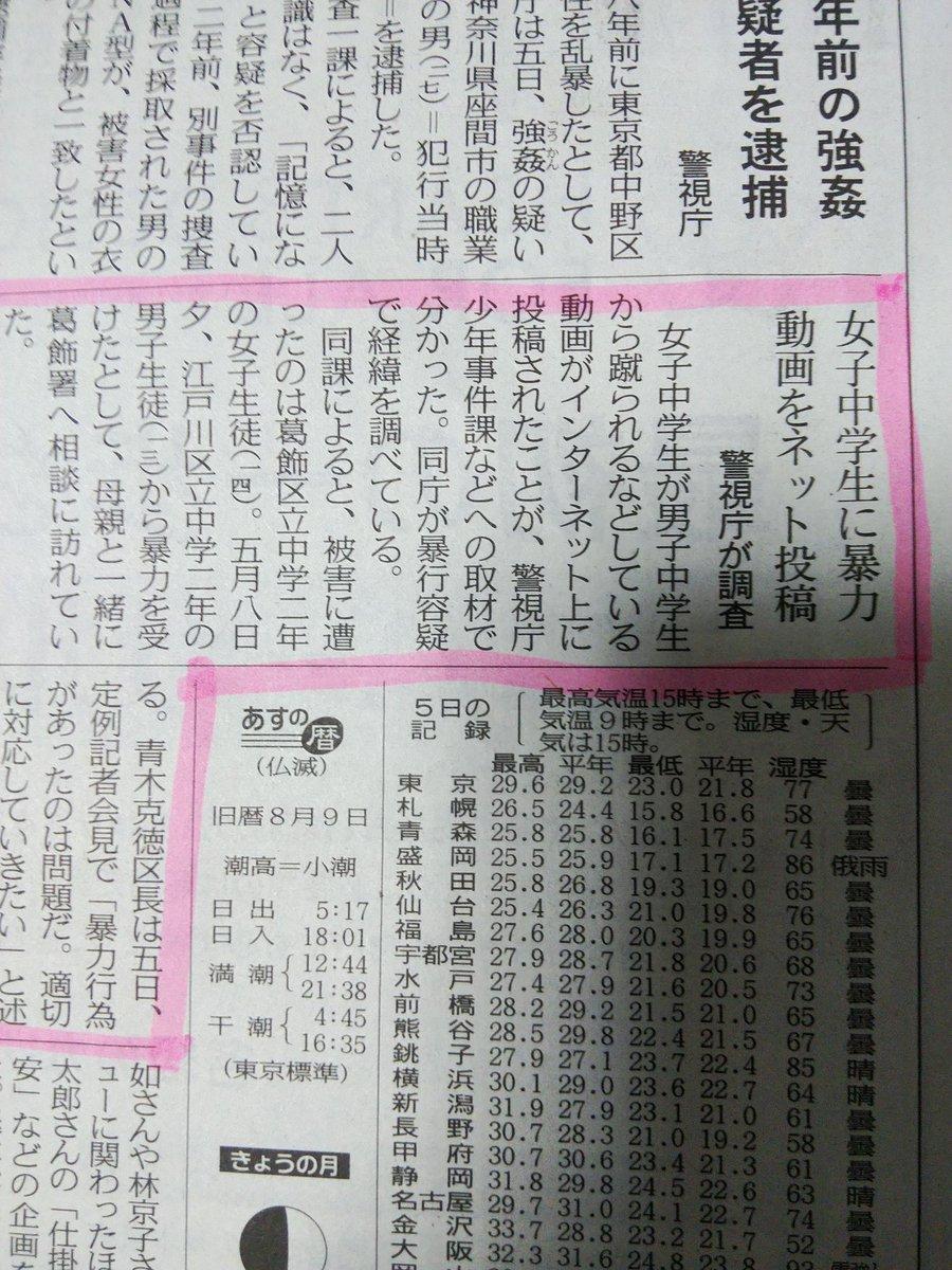赤坂 美鶴 On Twitter 東京新聞6日朝刊 葛飾区女子中学生が江戸川区